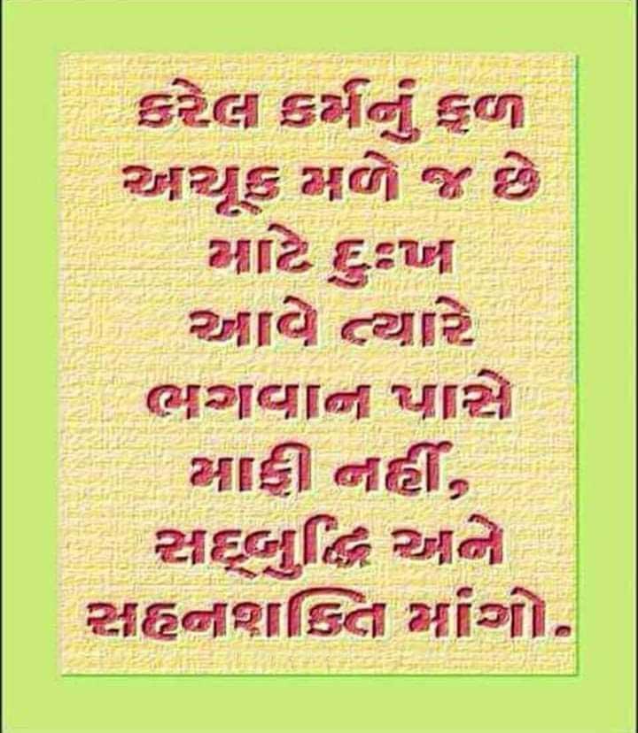 inspirational-life-quotes-in-gujarati-19.jpg