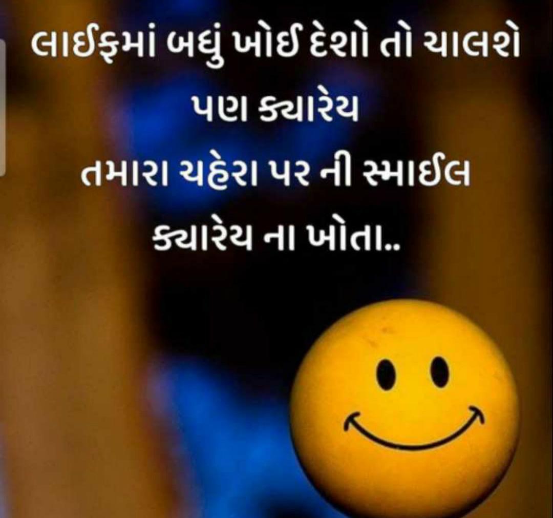 inspirational-life-quotes-in-gujarati-2.jpg
