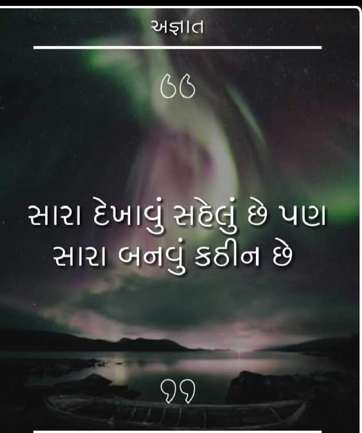 inspirational-life-quotes-in-gujarati-20.jpg