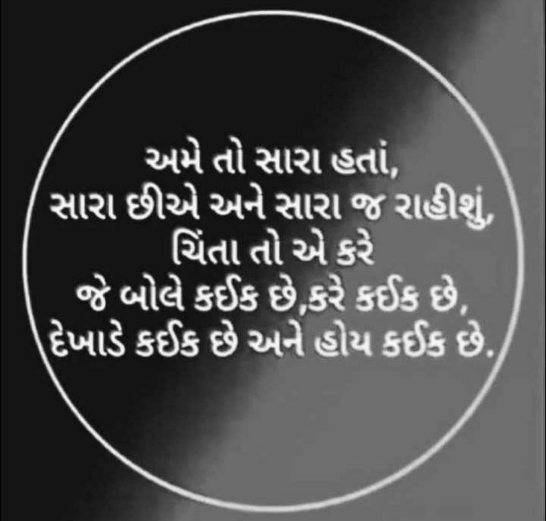 inspirational-life-quotes-in-gujarati-21.jpg
