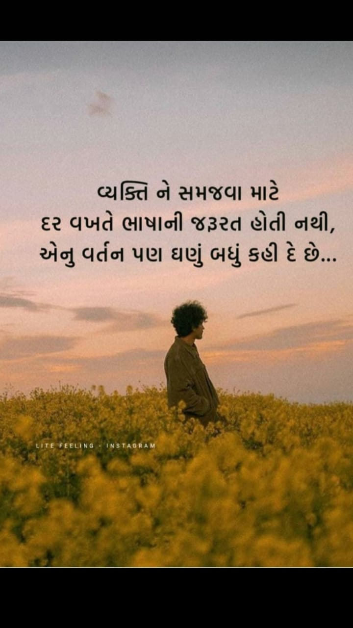 inspirational-life-quotes-in-gujarati-22.jpg