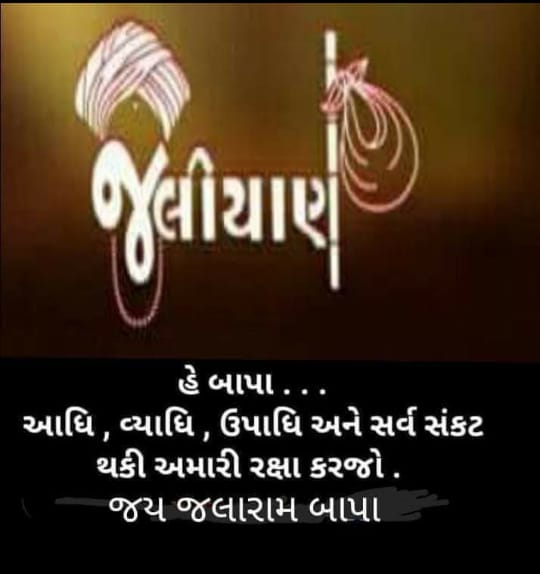 inspirational-life-quotes-in-gujarati-25.jpg