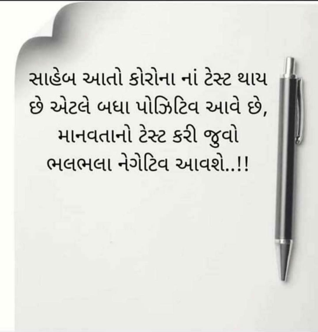 inspirational-life-quotes-in-gujarati-26.jpg