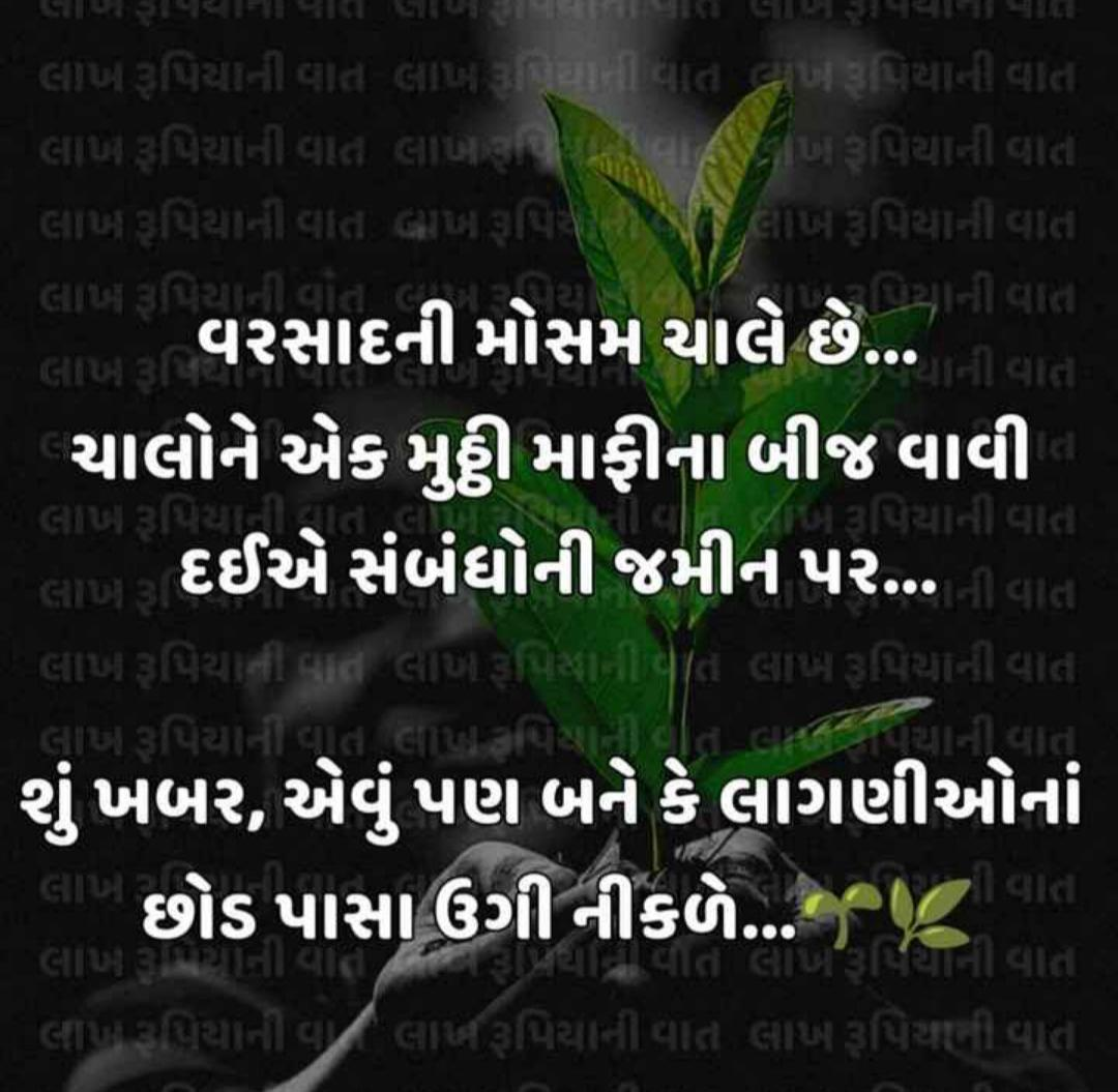 inspirational-life-quotes-in-gujarati-3.jpg