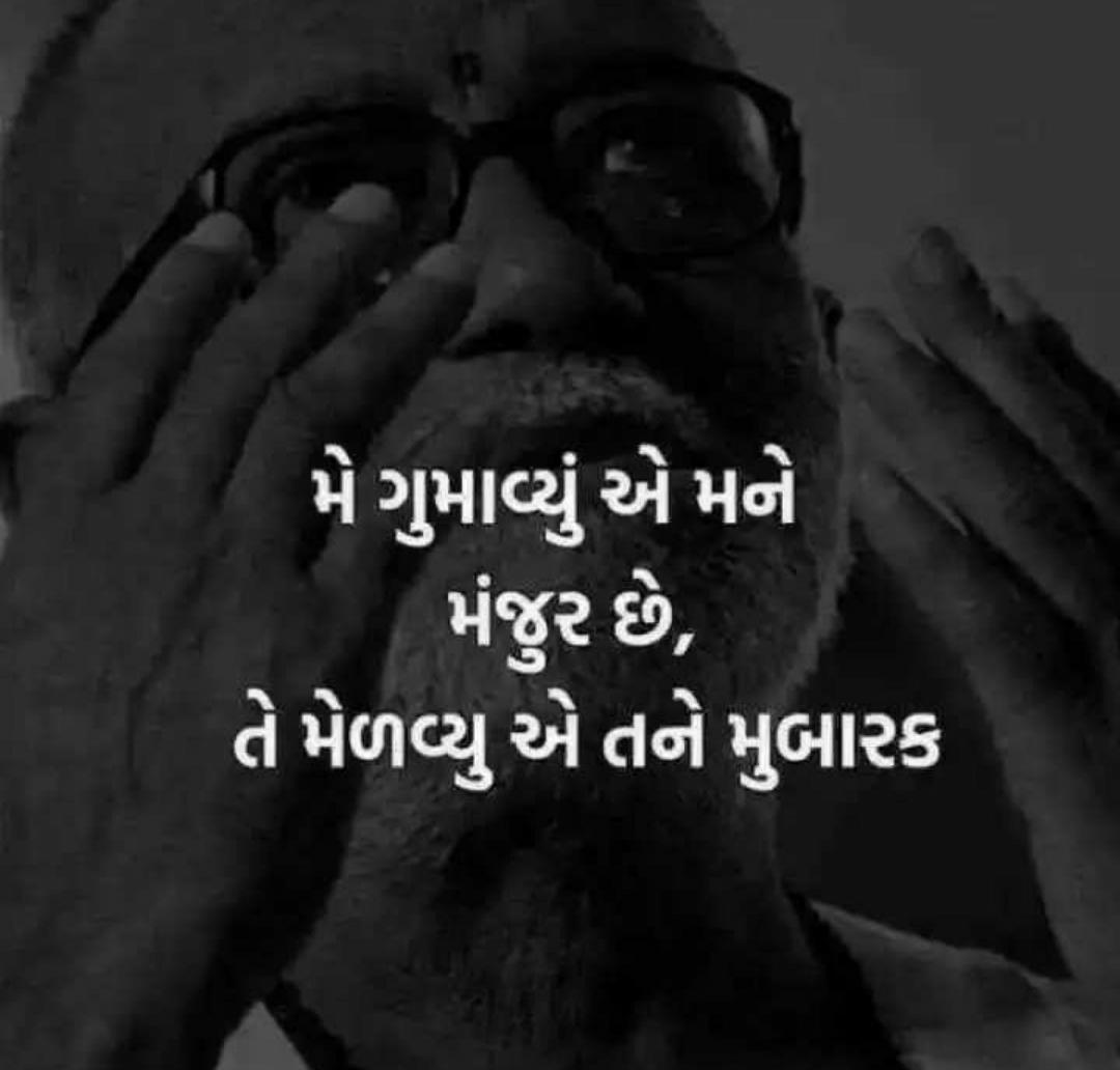 inspirational-life-quotes-in-gujarati-32.jpg