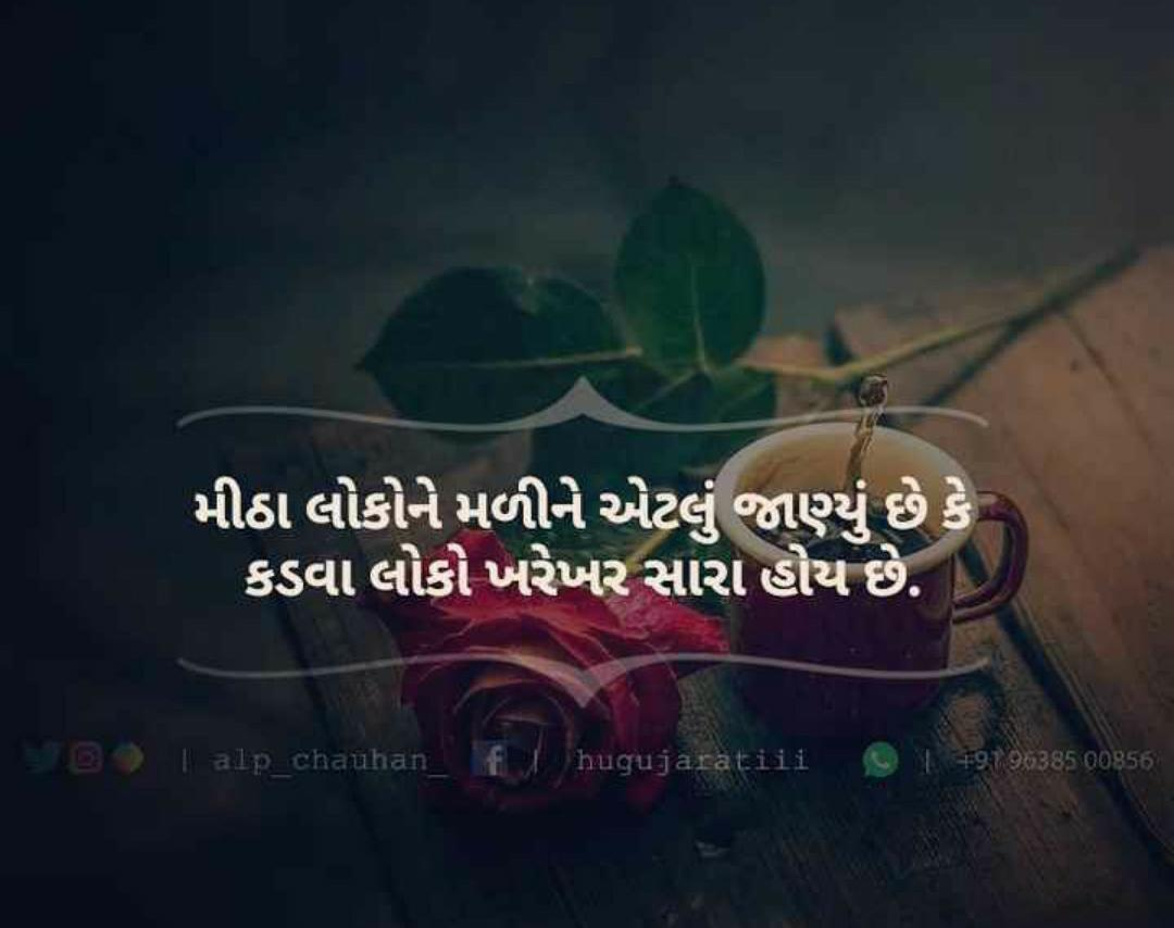 inspirational-life-quotes-in-gujarati-5.jpg