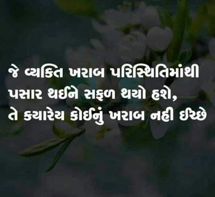 inspirational-life-quotes-in-gujarati-7.jpg