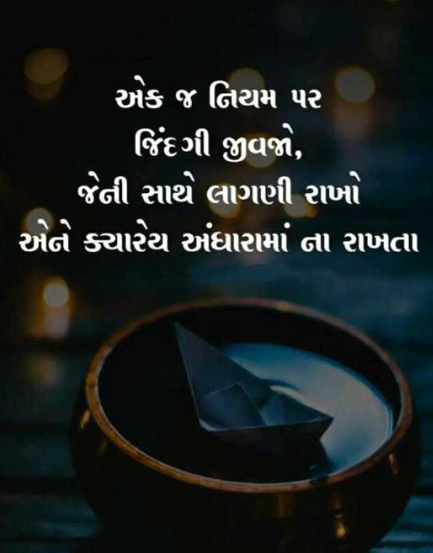 inspirational-quotes-gujarati-14.jpg