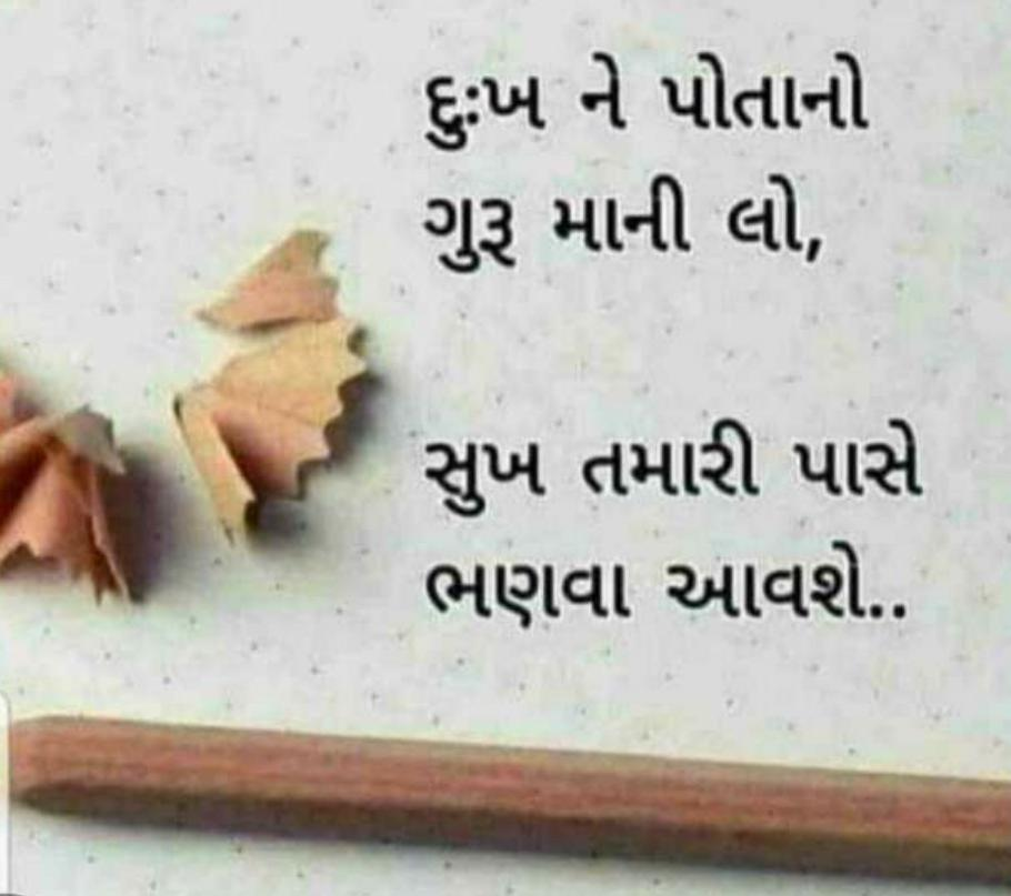 inspirational-quotes-gujarati-15.jpg