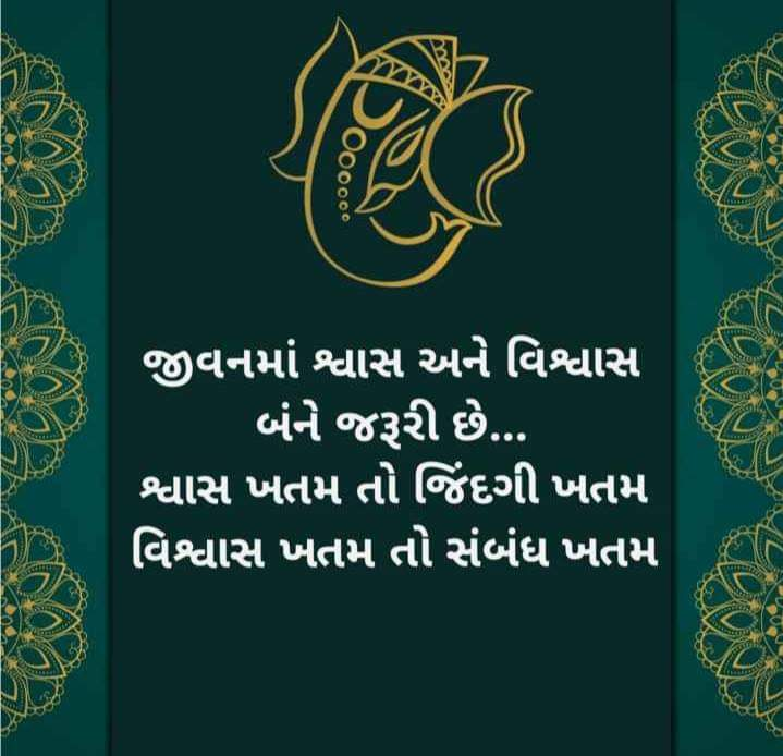 inspirational-quotes-gujarati-16.jpg