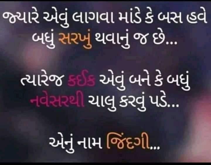inspirational-quotes-gujarati-17.jpg