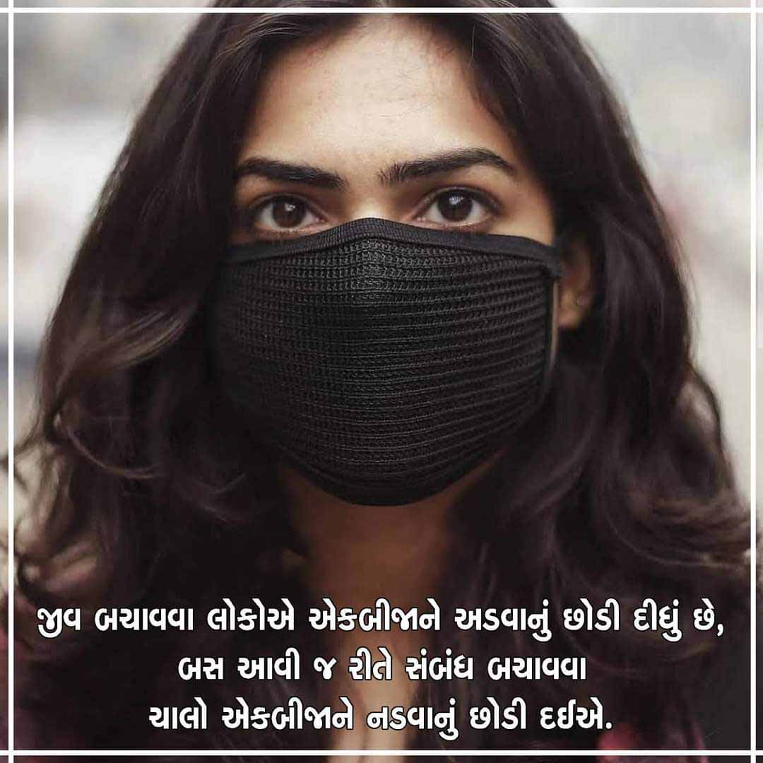 inspirational-quotes-gujarati-2.jpg