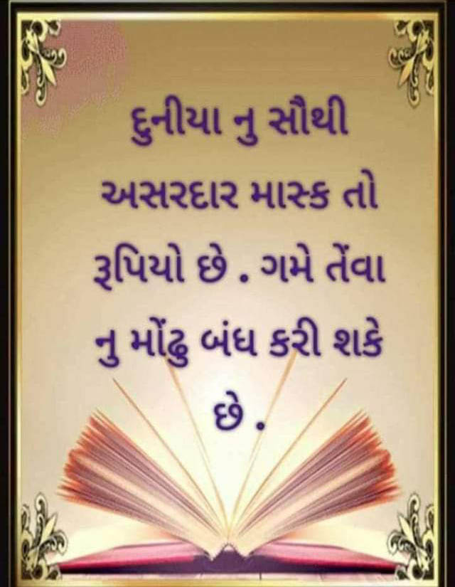 inspirational-quotes-gujarati-26.jpg