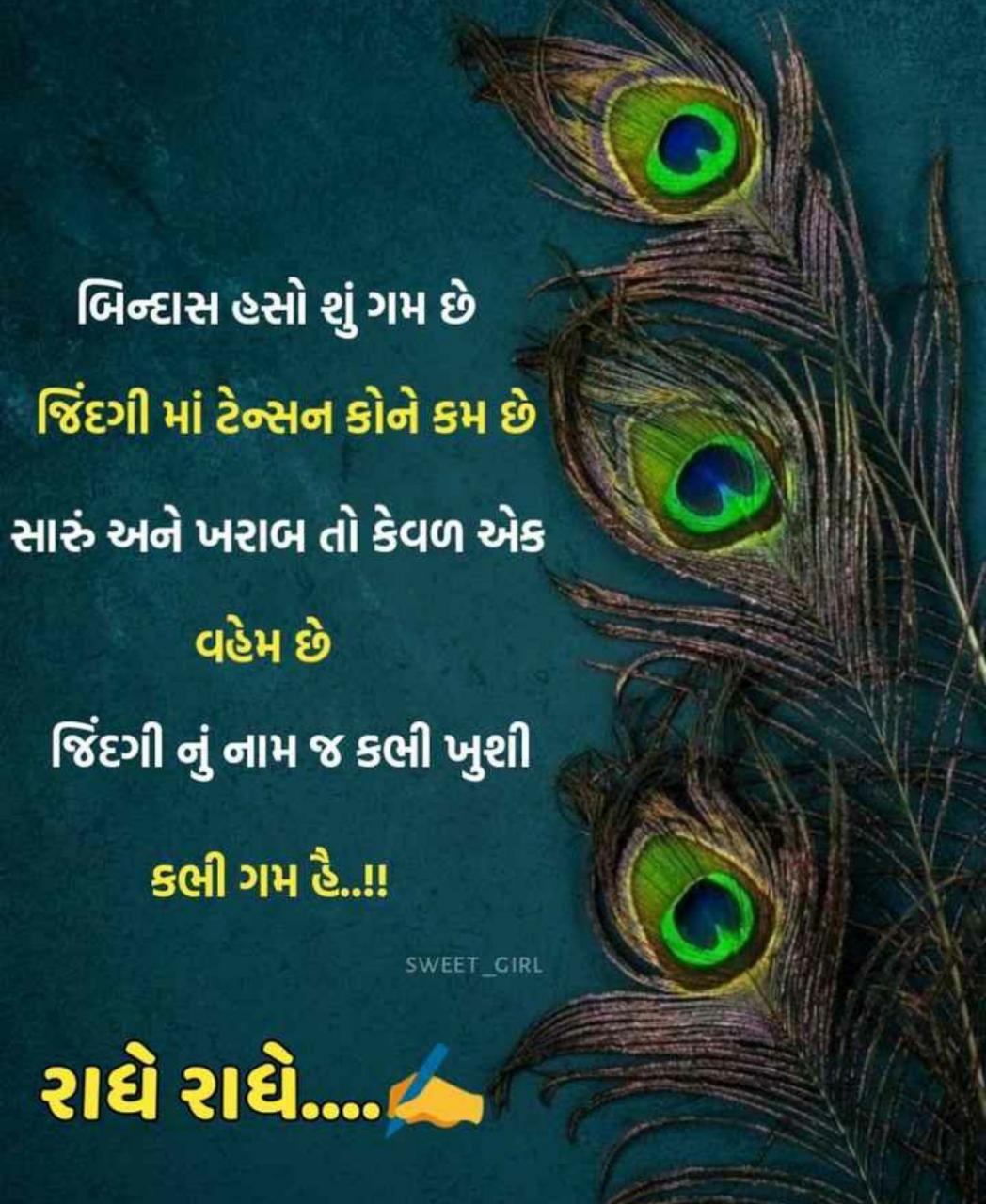 inspirational-quotes-gujarati-29.jpg