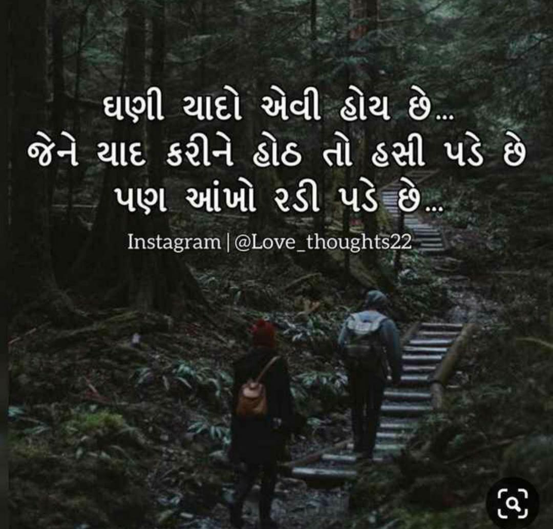 inspirational-quotes-gujarati-3.jpg