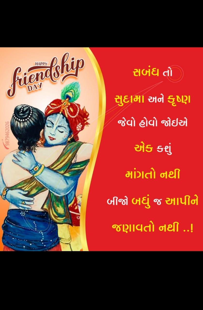 inspirational-quotes-gujarati-4.jpg