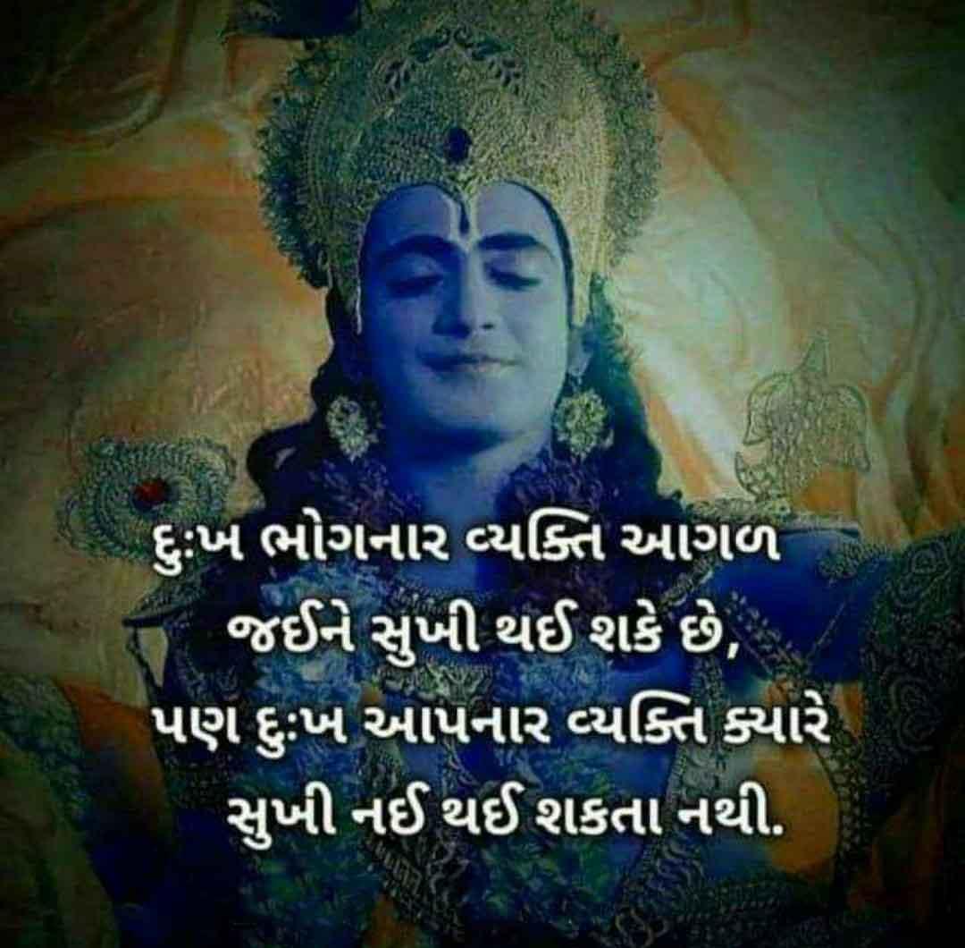 inspirational-quotes-gujarati-6.jpg