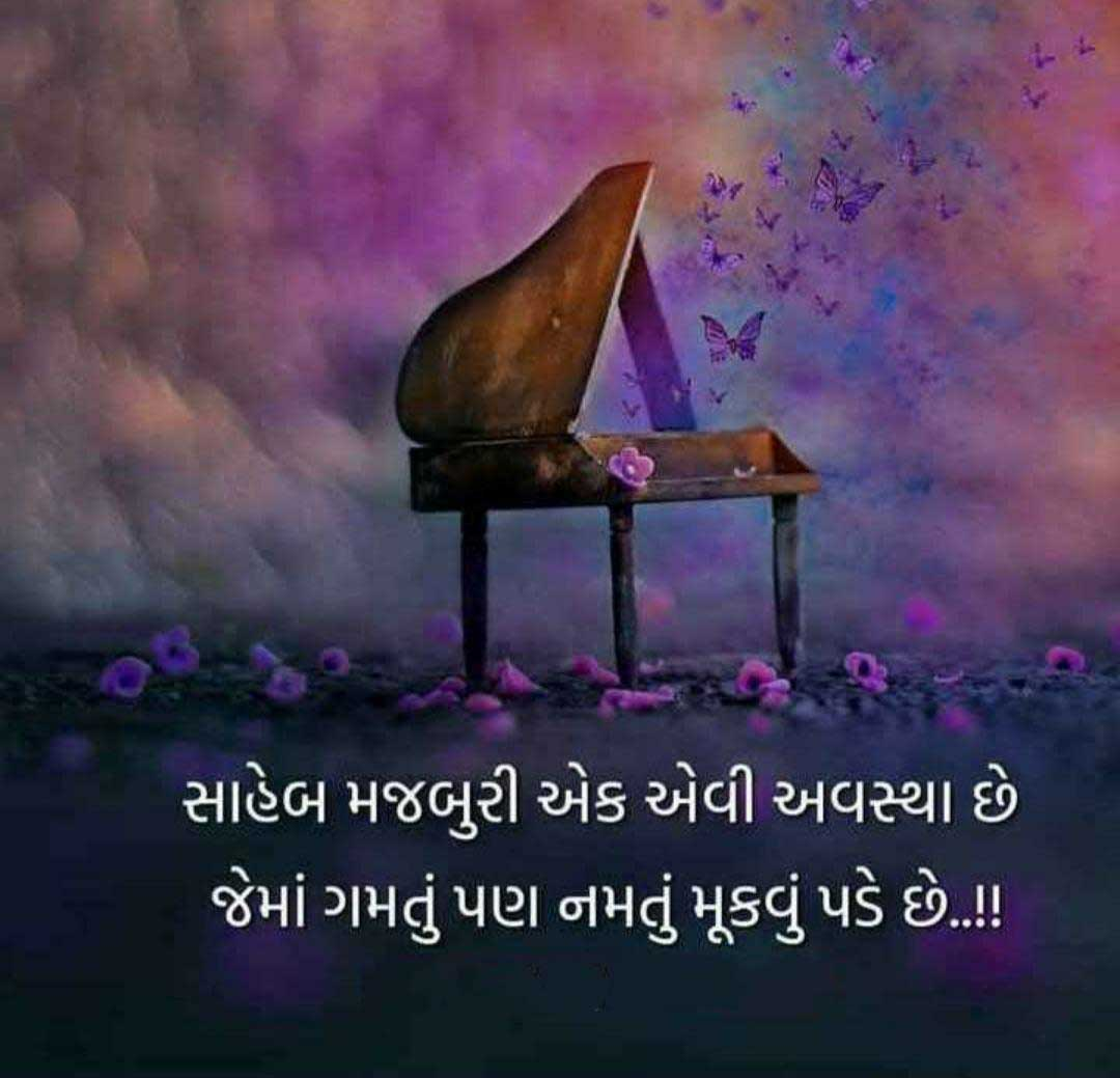 inspirational-quotes-gujarati-9.jpg