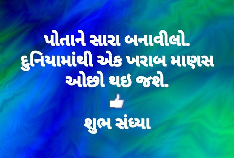 latest-suvichar-&-thoughts-in-gujarati-12.jpg