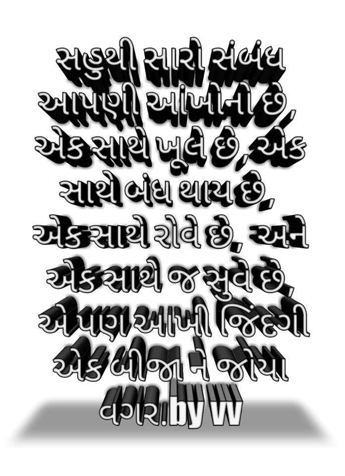 latest-suvichar-&-thoughts-in-gujarati-15.jpg