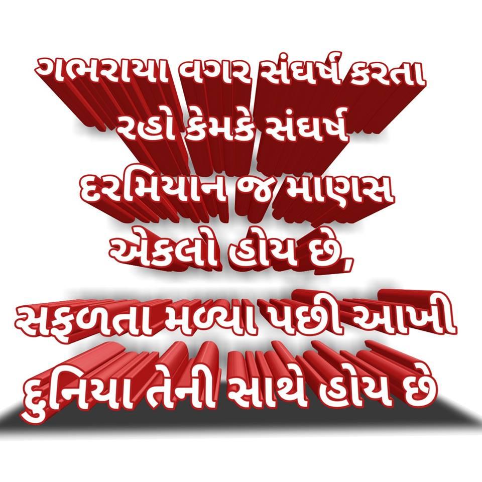 latest-suvichar-&-thoughts-in-gujarati-17.jpg