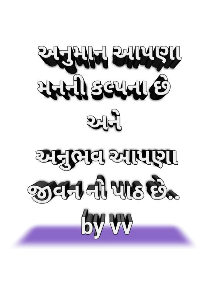 latest-suvichar-&-thoughts-in-gujarati-18.jpg