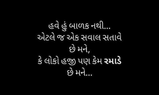 latest-suvichar-&-thoughts-in-gujarati-2.jpg