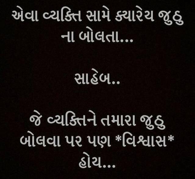 latest-suvichar-&-thoughts-in-gujarati-21.jpg