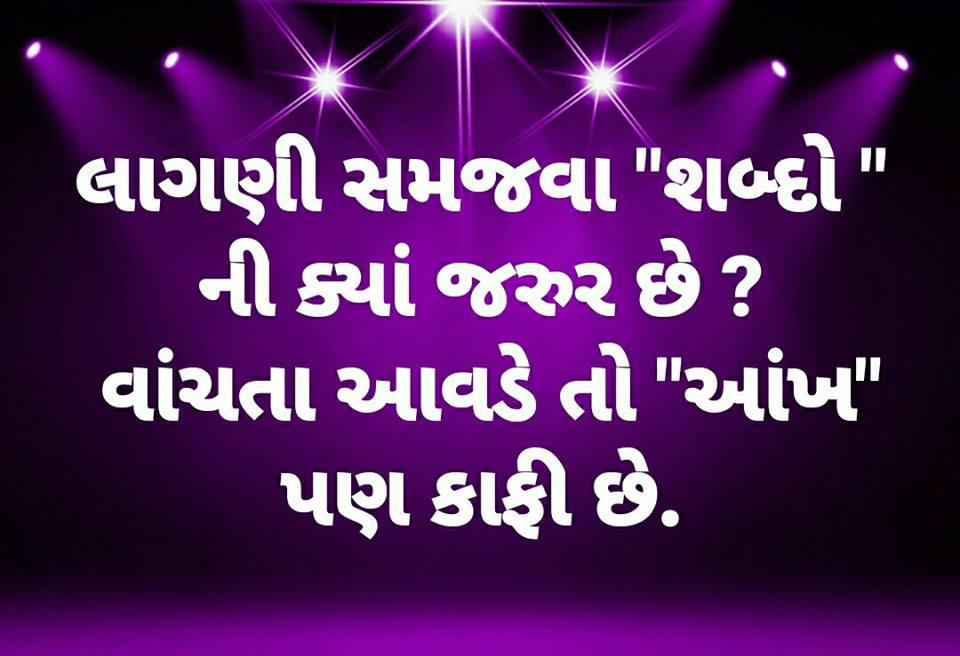 latest-suvichar-&-thoughts-in-gujarati-22.jpg