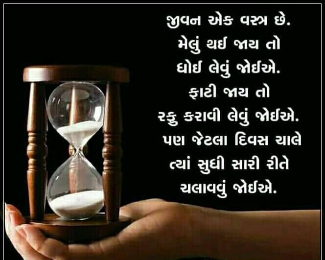latest-suvichar-&-thoughts-in-gujarati-23.jpg