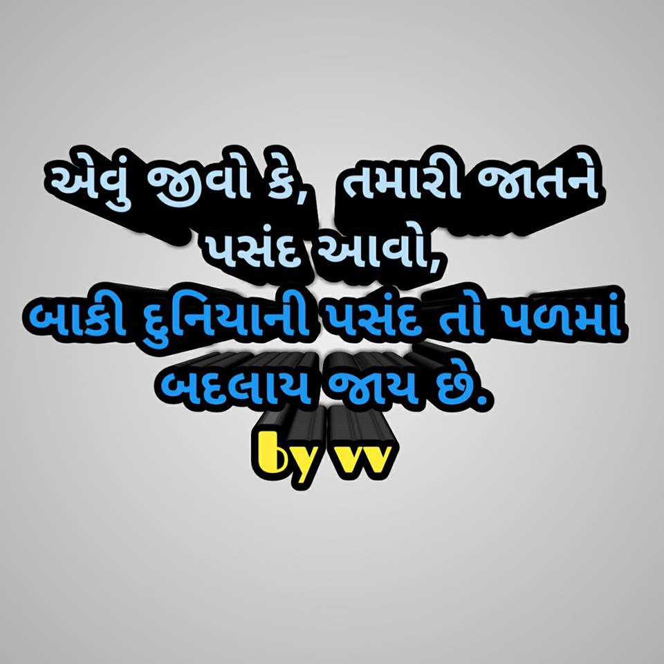 latest-suvichar-&-thoughts-in-gujarati-3.jpg