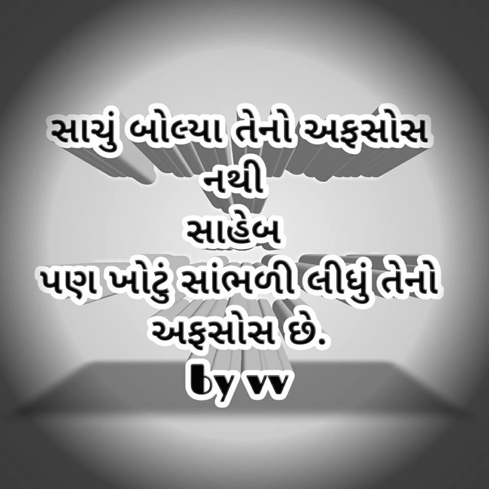 latest-suvichar-&-thoughts-in-gujarati-5.jpg