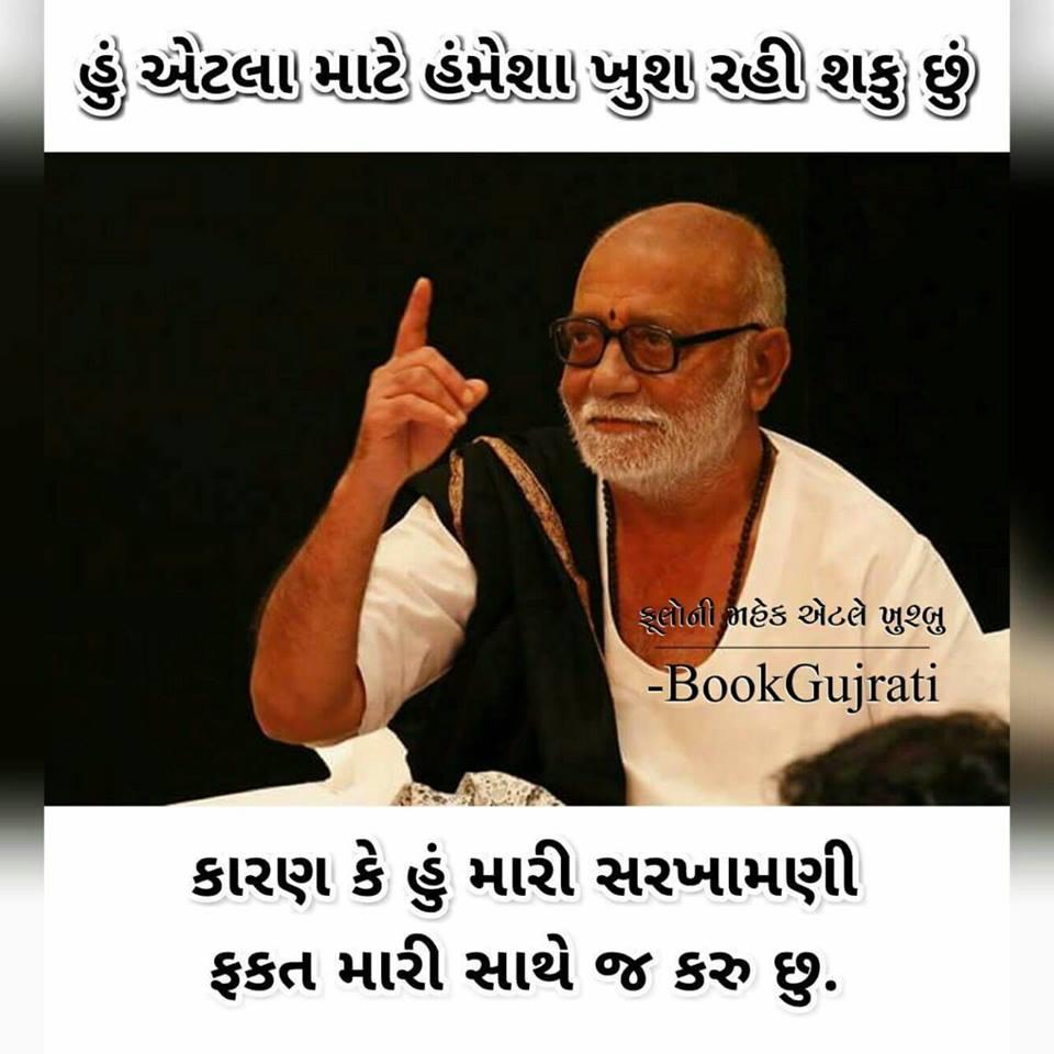 latest-suvichar-&-thoughts-in-gujarati-6.jpg