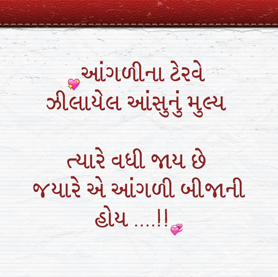 most-Motivational-inspirational-quotes-in-Gujarati-1.jpg