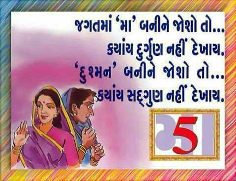 most-Motivational-inspirational-quotes-in-Gujarati-10.jpg