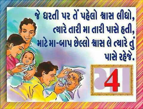 most-Motivational-inspirational-quotes-in-Gujarati-13.jpg