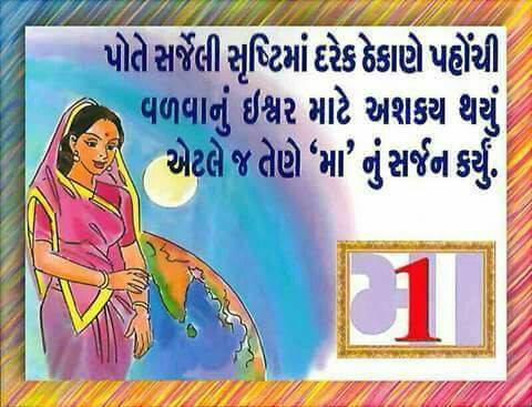 most-Motivational-inspirational-quotes-in-Gujarati-16.jpg