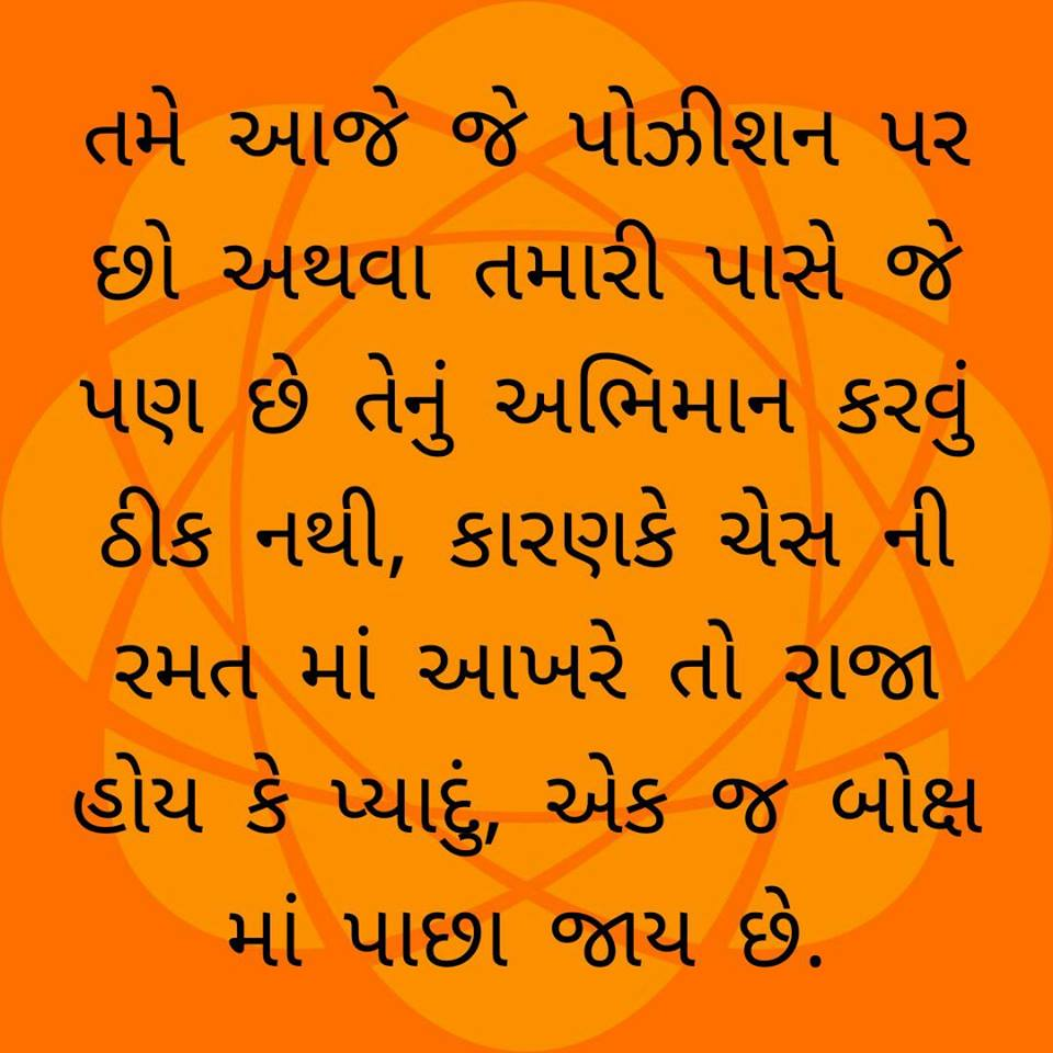 most-Motivational-inspirational-quotes-in-Gujarati-17.jpg