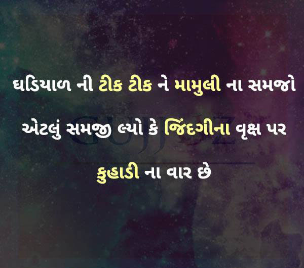 most-Motivational-inspirational-quotes-in-Gujarati-18.jpg