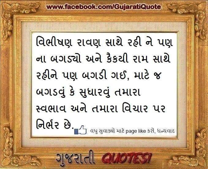 most-Motivational-inspirational-quotes-in-Gujarati-2.jpg
