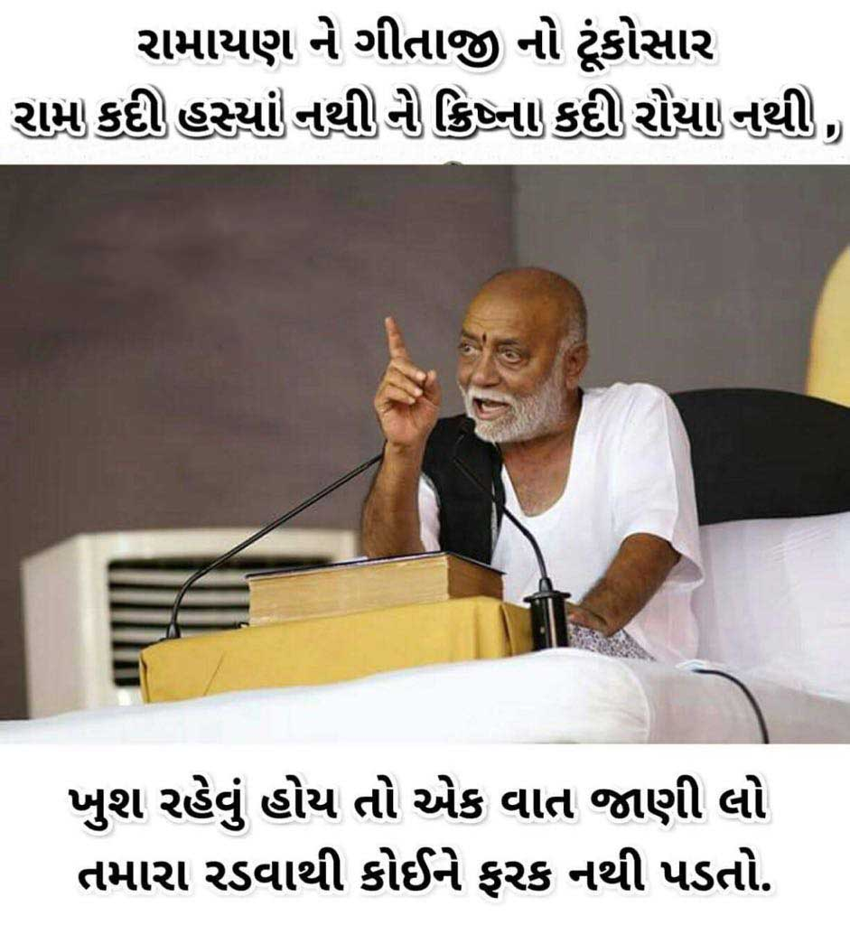 most-Motivational-inspirational-quotes-in-Gujarati-21.jpg