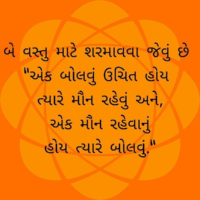 most-Motivational-inspirational-quotes-in-Gujarati-23.jpg