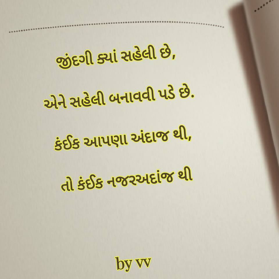 most-Motivational-inspirational-quotes-in-Gujarati-24.jpg