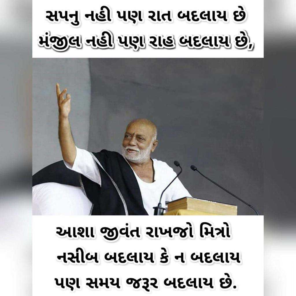 most-Motivational-inspirational-quotes-in-Gujarati-25.jpg