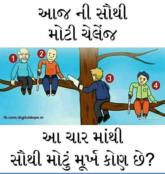 most-Motivational-inspirational-quotes-in-Gujarati-26.jpg