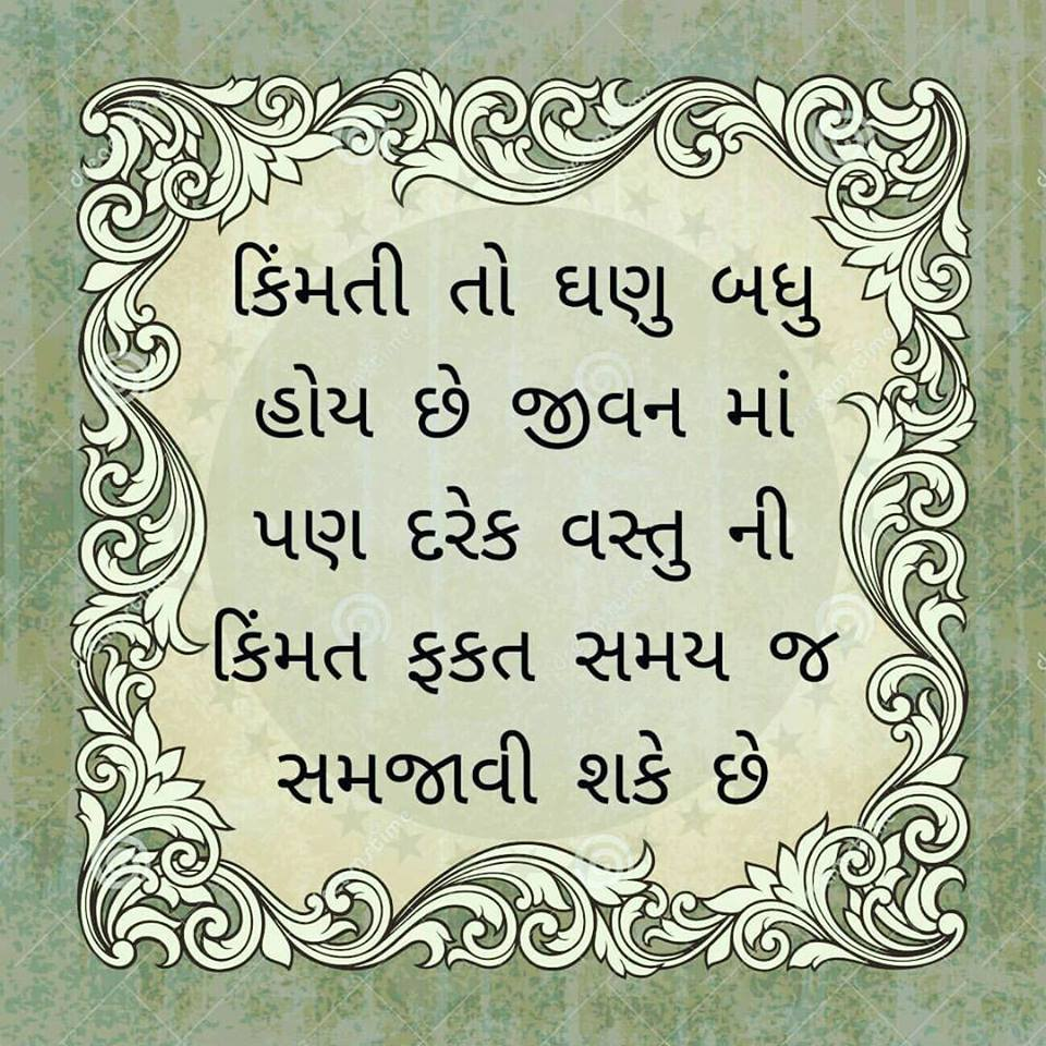 most-Motivational-inspirational-quotes-in-Gujarati-29.jpg