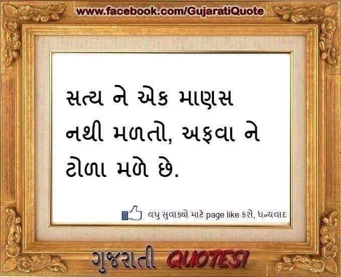 most-Motivational-inspirational-quotes-in-Gujarati-3.jpg