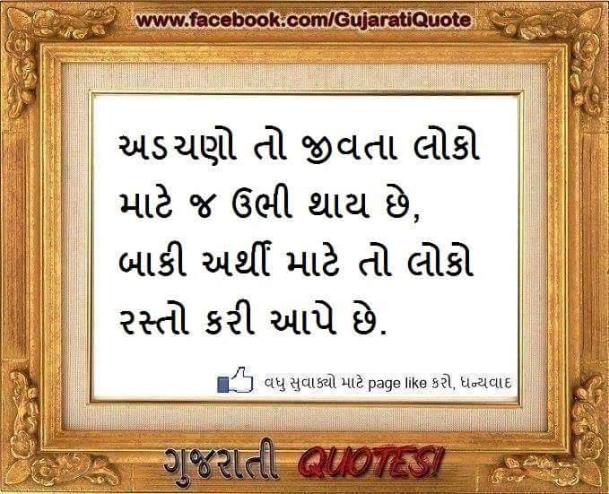 most-Motivational-inspirational-quotes-in-Gujarati-4.jpg