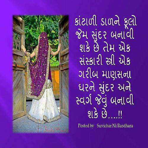 most-Motivational-inspirational-quotes-in-Gujarati-5.jpg