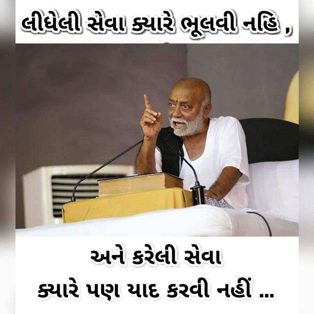 most-Motivational-inspirational-quotes-in-Gujarati-6.jpg